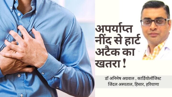 cardiologist in hisar
